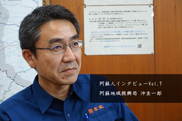 「ピンチをチャンスに変える」阿蘇地域振興局が担う被災地での役割