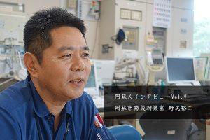 「阿蘇は素晴らしい場所」阿蘇市の防災担当が語る震災とこれから